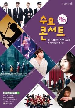 수요콘서트 12월 최낙타 스텔라장 포스터